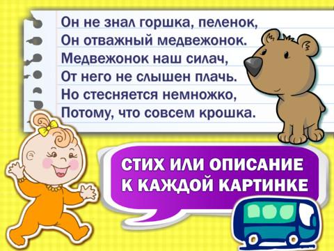 мини стишёк про малыша: