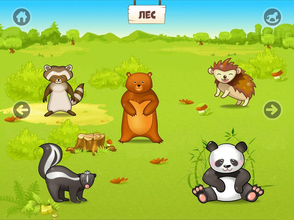 Звуки животных для малышей игра скачать